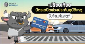 """เปรียบเทียบ """"บัตรเดบิตพ่วงประกันอุบัติเหตุ"""" ใบไหนคุ้มที่สุด?"""