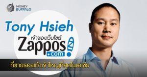 """""""Tony Hsieh เจ้าของเว็บไซต์ Zappos"""" ที่ขายรองเท้าเจ้าใหญ่ที่สุดในเอเชีย"""