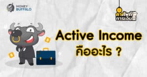Active Income คืออะไร
