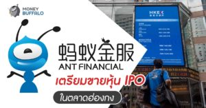 """Ant Financial"" เตรียมขายหุ้น IPO ในตลาดฮ่องกง"