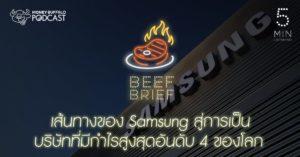"BEEF BRIEF EP11 | เส้นทางของ ""Samsung"" สู่การเป็นบริษัทที่มีกำไรสูงสุดอันดับ 4 ของโลก"