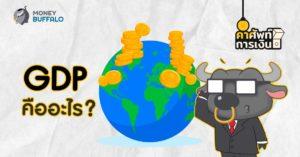 """""""GDP"""" คืออะไร ?"""