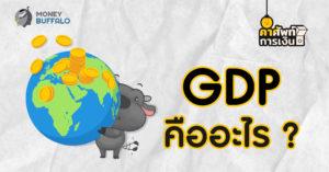 gdp คืออะไร