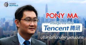"""""""Pony Ma เศรษฐีอาณาจักร Tencent"""" บริษัทไอทียักษ์ใหญ่แดนมังกร"""