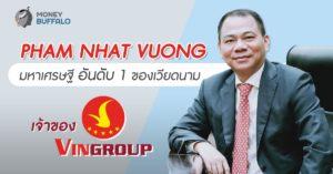 "Pham Nhat Vuong ""มหาเศรษฐี"" อันดับ 1 ของเวียดนามเจ้าของ Vingroup"