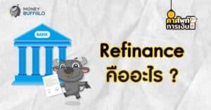 Refinance คืออะไร