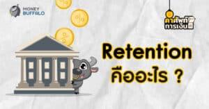 Retention คืออะไร