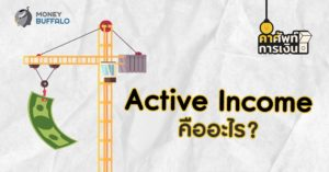 """""""Active Income"""" คืออะไร ?"""