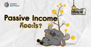 """""""Passive Income"""" คืออะไร ?"""