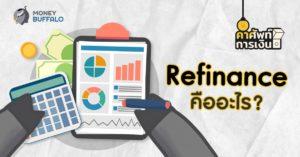 """Refinance"" คืออะไร ?"