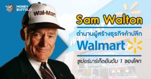 """Sam Walton"" ตำนานผู้สร้างธุรกิจค้าปลีก Walmart ซูเปอร์มาร์เก็ตอันดับ 1 ของโลก"