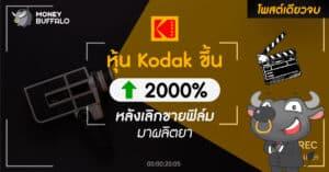 """[สรุปโพสต์เดียวจบ] หุ้น """"Kodak"""" ขึ้น 2000% หลังเลิกขายฟิล์มเปลี่ยนมาผลิตยา"""