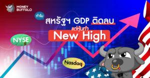 """ทำไม """"สหรัฐฯ GDP ติดลบ"""" แต่หุ้นทำ New High"""