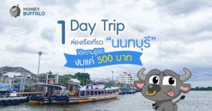"1 Day Trip ล่องเรือเที่ยว ""นนทบุรี"" ได้ความรู้ดีดี งบแค่ 500 บาท"