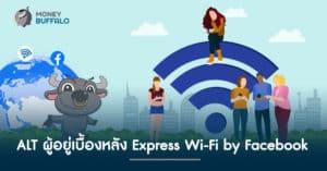 "ALT ผู้อยู่เบื้องหลัง ""Express WiFi by Facebook"""