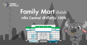 """Family Mart"" เป็นยังไง หลัง Central เข้าถือหุ้น 100%"