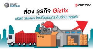 """ส่อง """"ธุรกิจ Giztix"""" บริษัท Startup ไทยที่ช่วยยกระดับด้าน Logistic"""