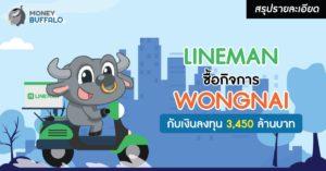 """[สรุปรายละเอียด] """"LINE MAN ซื้อกิจการ Wongnai"""" กับเงินลงทุน 3,450 ล้านบาท"""