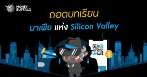 """ถอดบทเรียน """"มาเฟีย แห่ง Silicon Valley"""""""