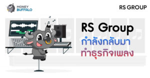 """RS Group"" กำลังกลับมาทำธุรกิจเพลง"