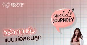 "Stock JourNoey EP6 | วิธี ""ลงทุนในหุ้น"" แบบพ่อสอนลูก"