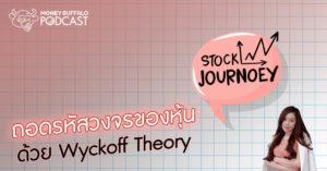 "Stock JourNoey EP7 | ถอดรหัสวงจรของหุ้นด้วย ""Wyckoff Theory"""