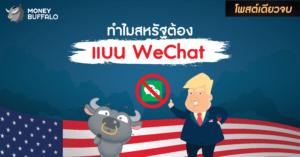 สหรัฐประกาศแบน WeChat