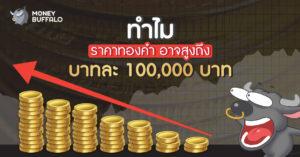 """ทำไม """"ราคาทองคำ"""" อาจสูงถึงบาทละ 100,000 บาท"""