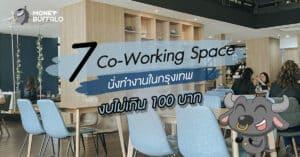 """7 """"Co-Working Space"""" น่านั่งทำงาน งบไม่เกิน 100 บาท"""