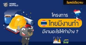 """[สรุปโพสต์เดียวจบ] """"โครงการไทยมีงานทำ"""" รับสมัคร 52,000 ตำแหน่ง มีงานอะไรให้ทำบ้าง ?"""