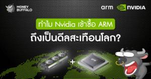 """ทำไม """"Nvidia เข้าซื้อ ARM"""" ถึงเป็นดีลสะเทือนโลก ?"""