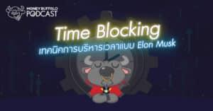 "Podcast EP60 | ""Time Blocking"" เทคนิคการบริหารเวลาแบบ Elon Musk"