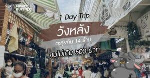 """""""1 Day Trip วังหลัง"""" ตะลุยกิน 14 ร้าน งบ 500 บาท"""