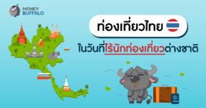 """""""ท่องเที่ยวไทย"""" ในวันที่ไร้นักท่องเที่ยวต่างชาติ"""