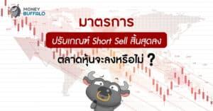 """""""มาตรการปรับเกณฑ์ Short Sell"""" สิ้นสุดลง ตลาดหุ้นจะลงหรือไม่ ?"""
