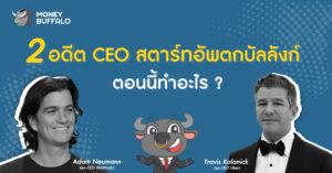 อดีต CEO startup
