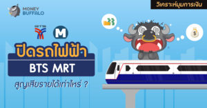 ปิดรถไฟฟ้า BTS MRT