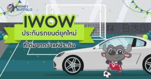 IWOW ประกันรถยนต์ออนไลน์