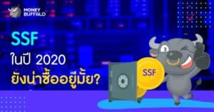 """""""SSF"""" ในปี 2020 ยังน่าซื้ออยู่มั้ย ?"""