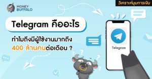 Telegram คืออะไร
