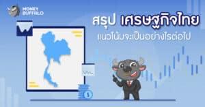 """""""เศรษฐกิจไทย"""" กำลังเผชิญกับความไม่แน่นอนจากทั้งในและนอกประเทศ โควิด-19 เป็นวิกฤตที่ทำให้เห็นถึงความเปราะบางของโครงสร้างเศรษฐกิจไทยในหลายจุด"""