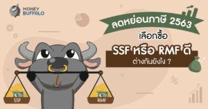 ลดหย่อนภาษี 2563 ซื้อ ssf rmf