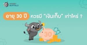 อายุ 30 ปี ควรมีเงินเก็บเท่าไหร่