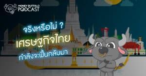 เศรษฐกิจไทย GDP โควิด-19