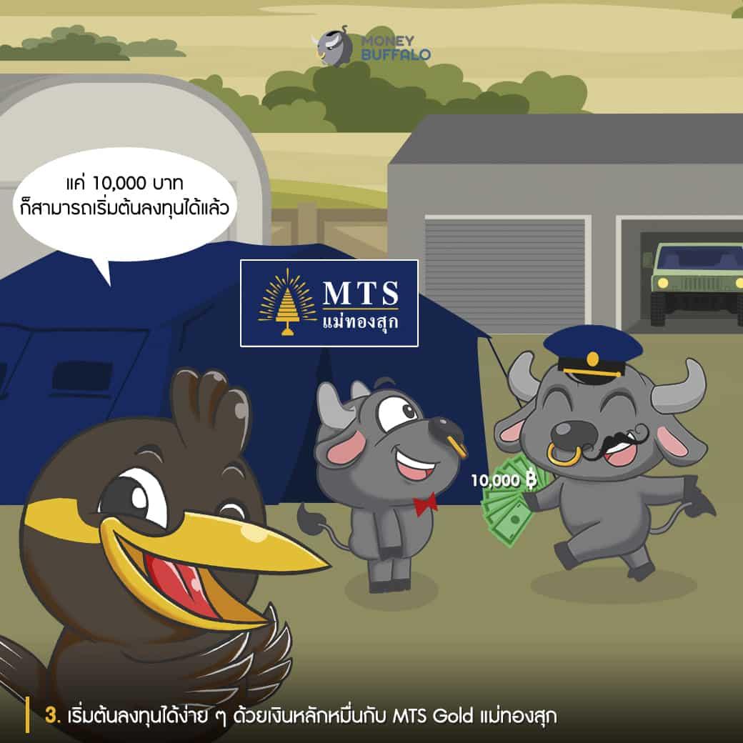 MTS Gold แม่ทองสุก ลงทุนต่างประเทศ