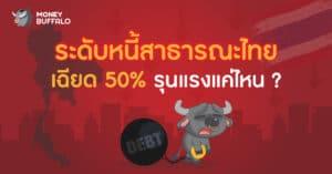ระดับหนี้สาธารณะไทย 50%