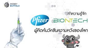 Pfizer BioNTech บริษัทคิดค้นวัคซีน