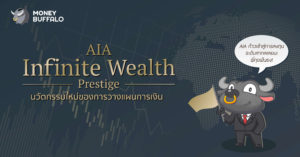 AIA Infinite Wealth Prestige