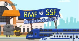 SSF vs RMF เลือกแบบไหน กองทุนบัวหลวง