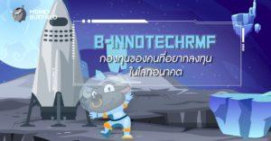 B-INNOTECHRMF กองทุนบัวหลวง